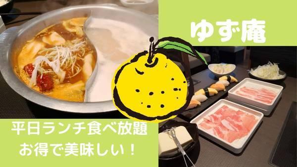 【ゆず庵鹿児島宇宿店】ランチ食べ放題メニューがお得で美味しかったよー。
