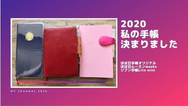 2020私のおすすめ手帳を紹介します
