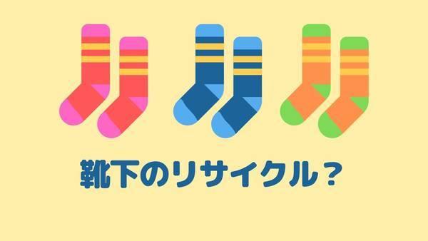 靴下のリサイクル