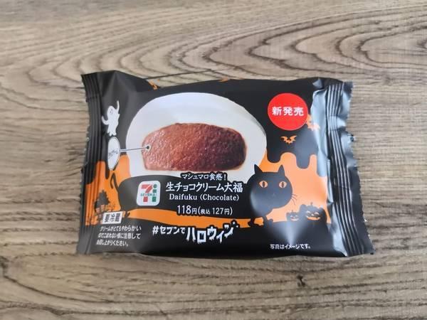 生チョコクリーム大福
