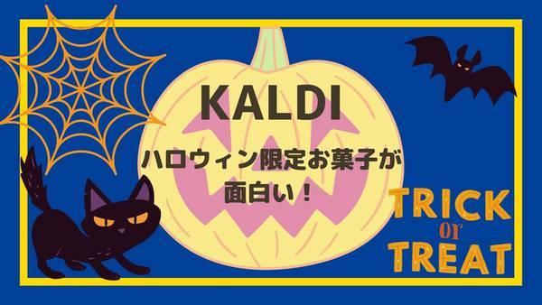 カルディのハロウィン限定お菓子3種類紹介