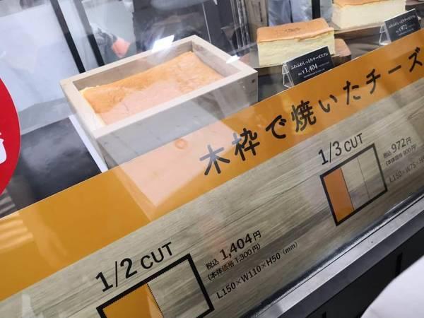 木枠のチーズスフレ