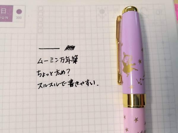 ムーミン万年筆