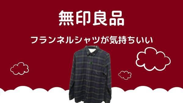 無印のフランネルシャツ
