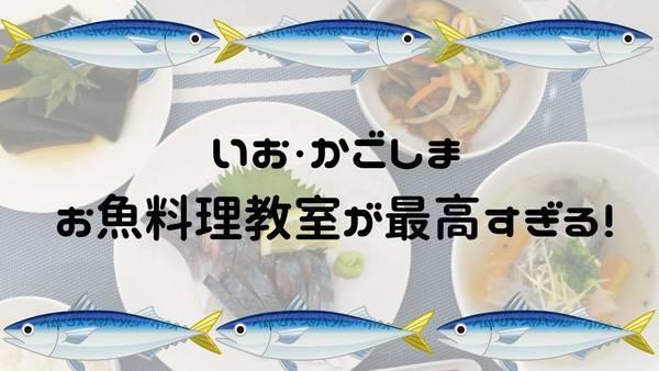 魚類市場でお魚料理教室