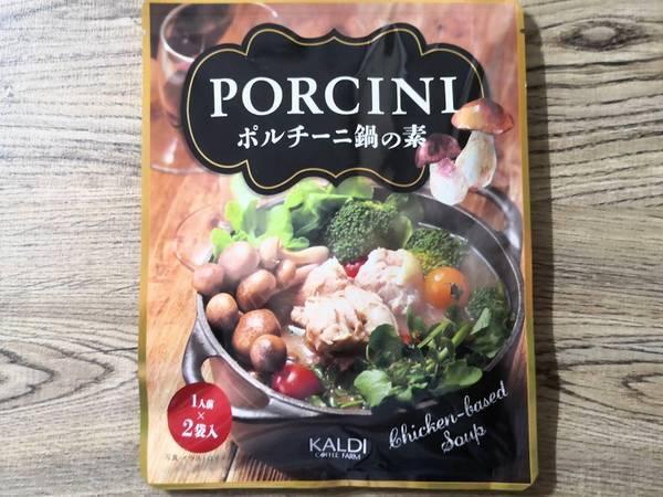 ポルチーニ鍋の素