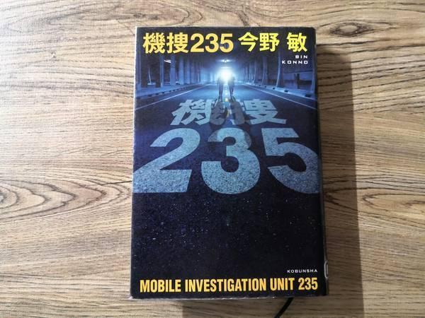 書評機捜235