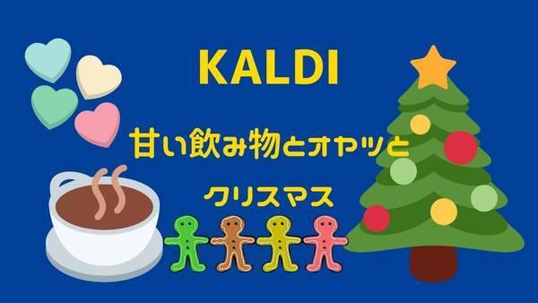 カルディ甘い飲み物とオヤツとクリスマス