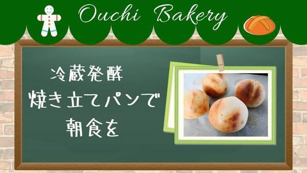 冷蔵発酵で作り置きパン