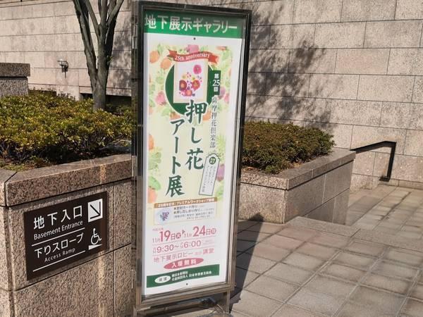 押し花アート展