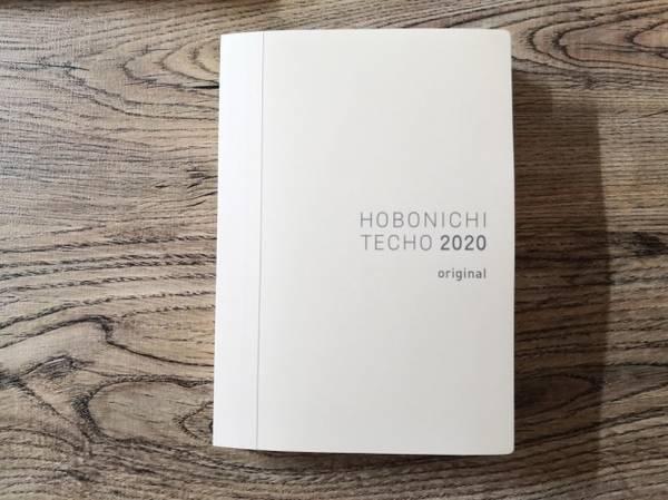 ほぼ日手帳2020オリジナル