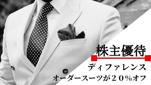 株主優待コナカディファレンス