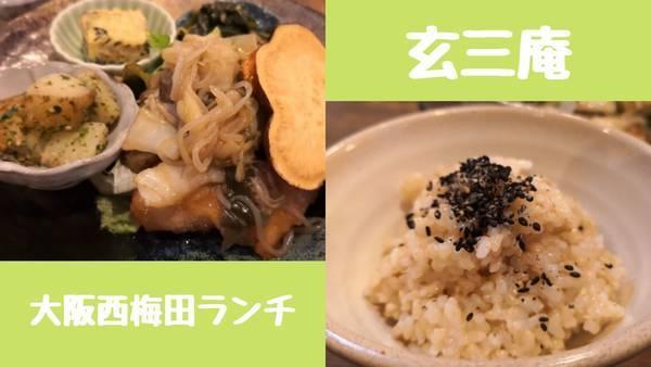 玄三庵西梅田店の健康定食