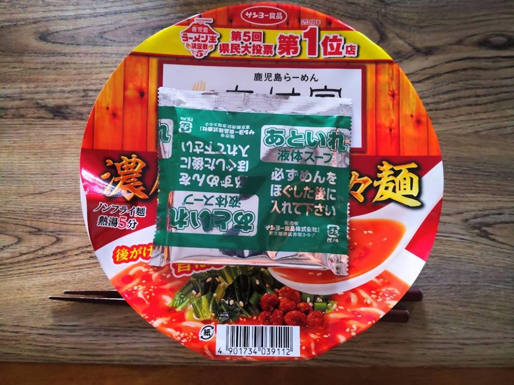 濃厚胡麻担々麺』のレビュー