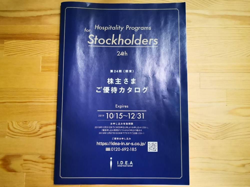 ライザップの株主優待カタログ