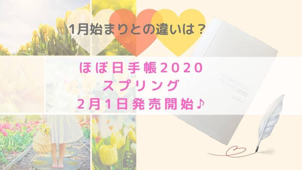 ほぼ日手帳2020スプリング