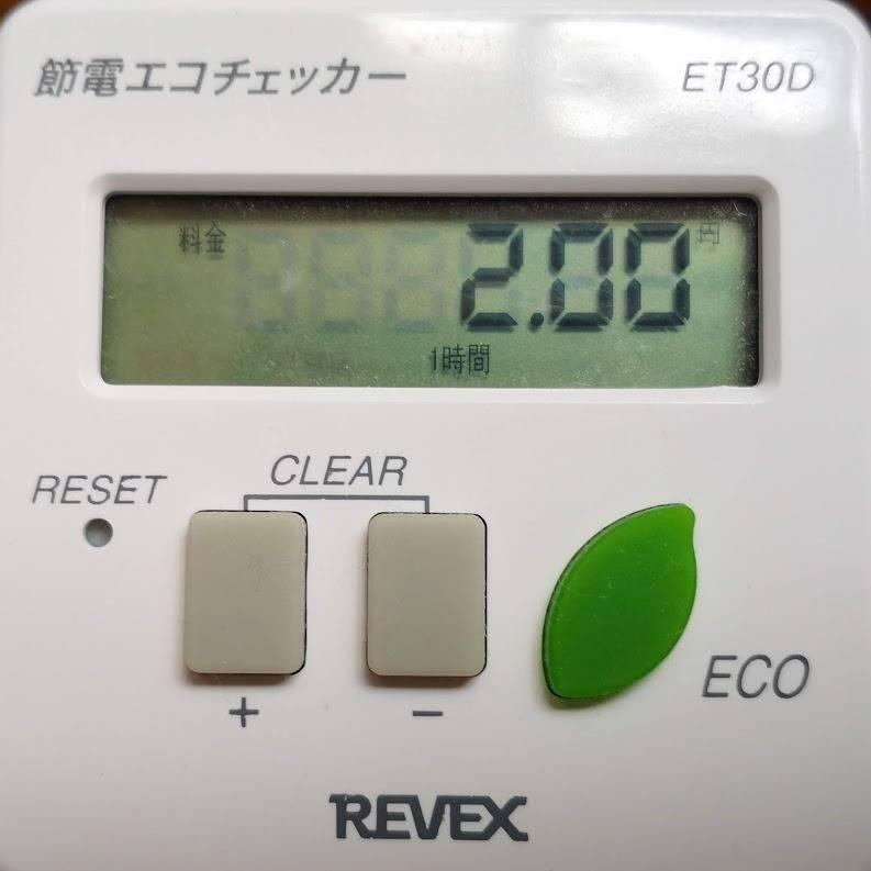 ファンヒーター電気代
