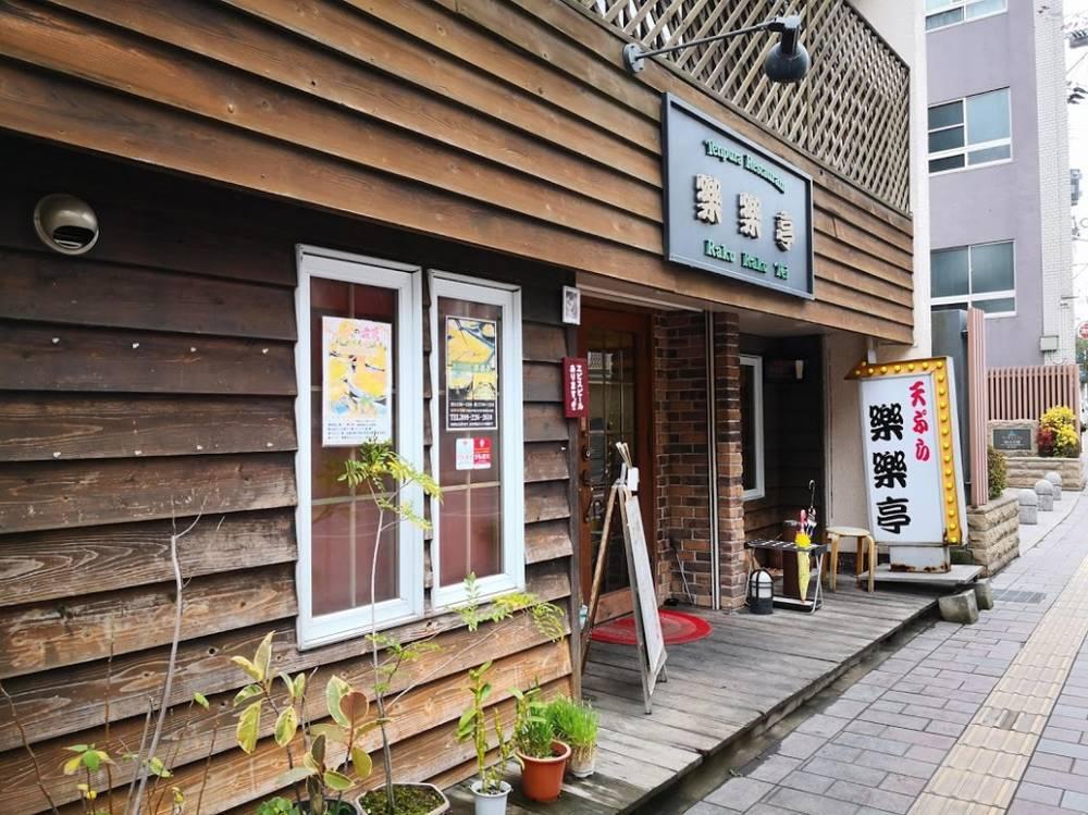 天ぷらレストラン楽々亭外観