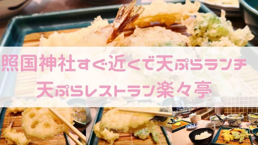 天ぷらレストラン楽々亭
