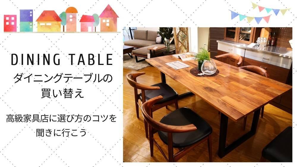 ダイニングテーブルは高級家具店で話を聞いてみよう