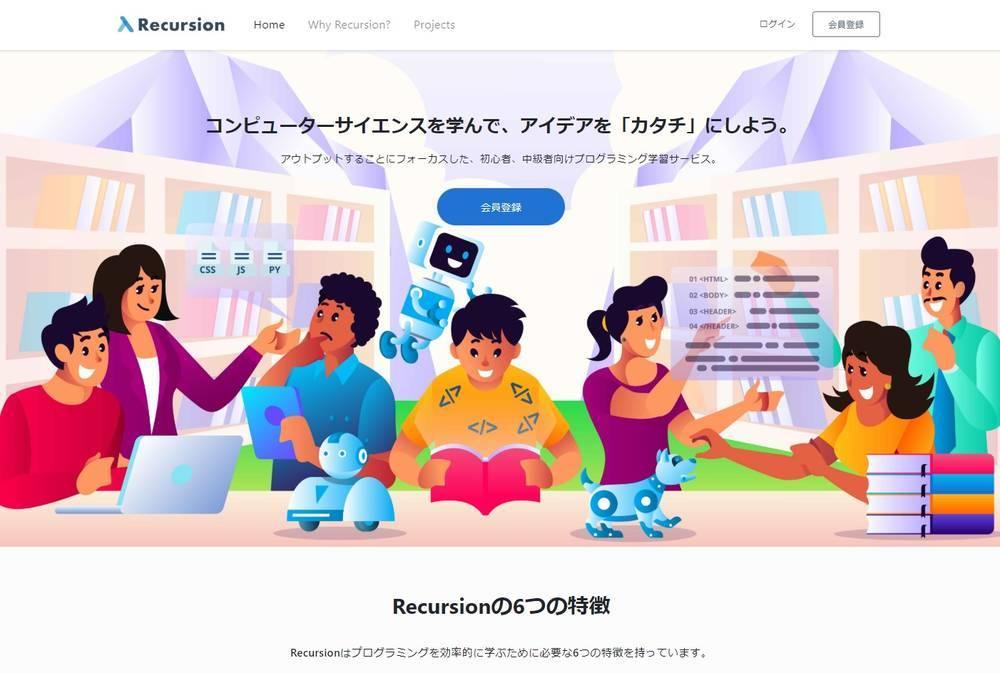 Recursionのトップページ