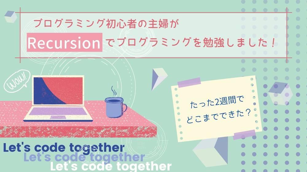 プログラミング初心者の主婦がRecursionに挑戦