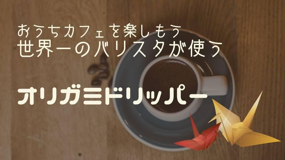 おうちカフェを楽しもうオリガミドリッパー