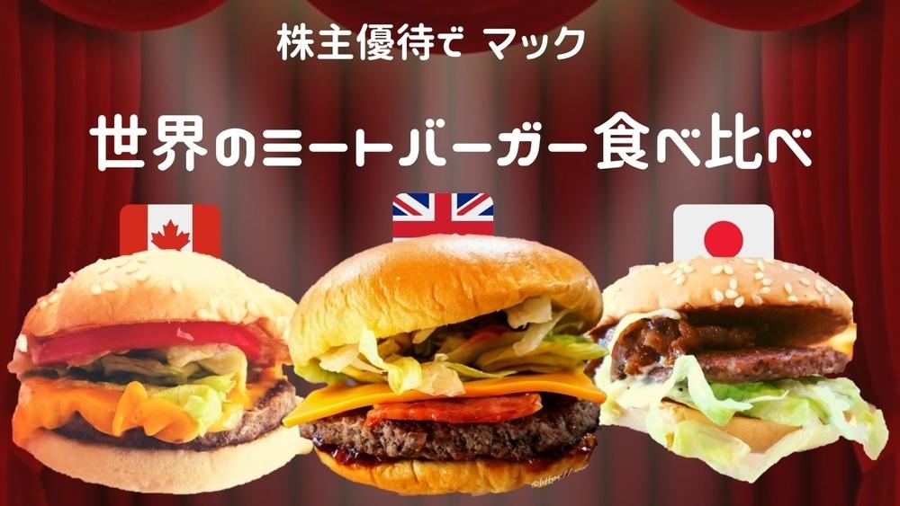 世界のミートバーガー食べ比べ