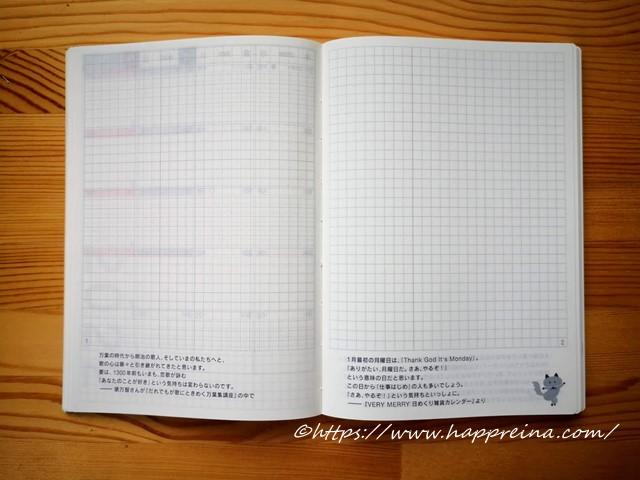 ほぼ日手帳デイフリーメモ