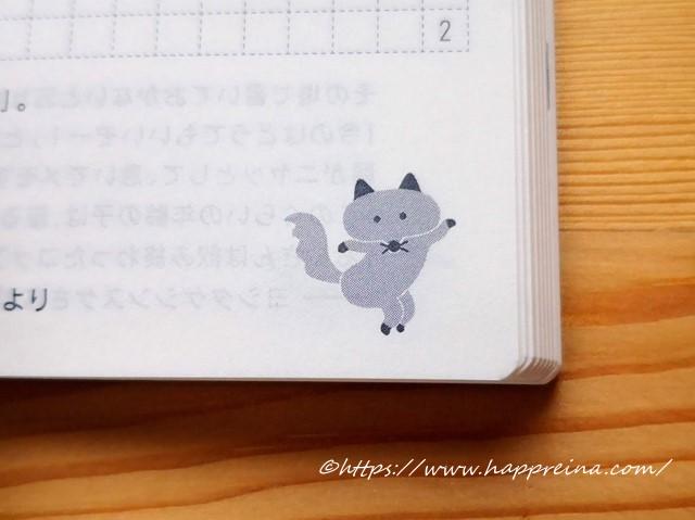 ほぼ日手帳デイフリーパラパラ漫画