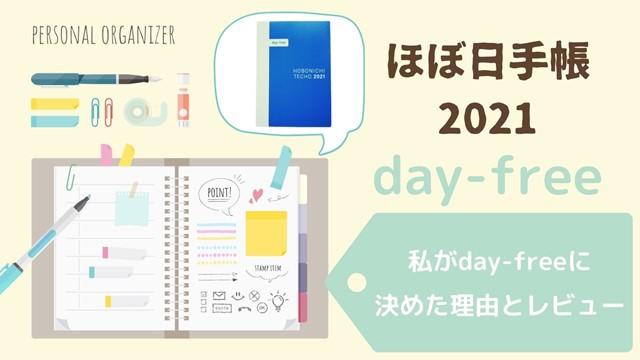 ほぼ日手帳2021デイフリーレビュー