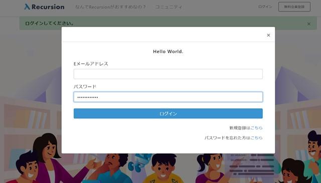 Recursionのログイン画面