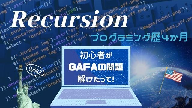 Recursionで主婦がGAFAの問題解けるようになった