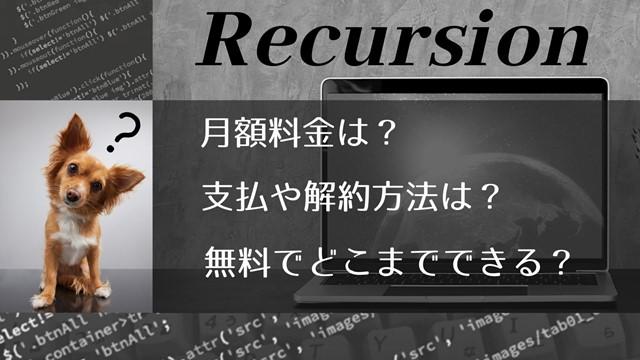 Recursion月額料金支払い方法や解約