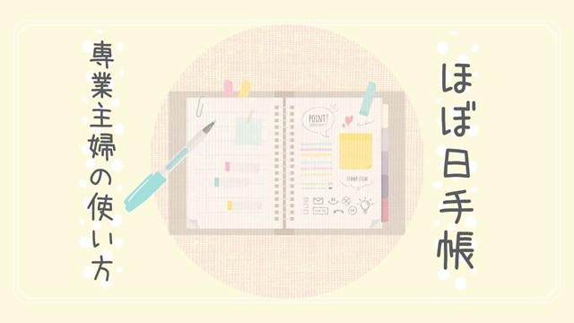 ほぼ日手帳 専業主婦の使い方は家計簿、献立、日記
