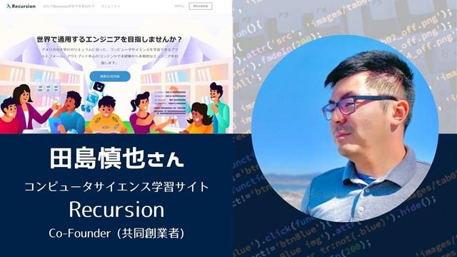 Recursion創業者インタビューShinyaTajima