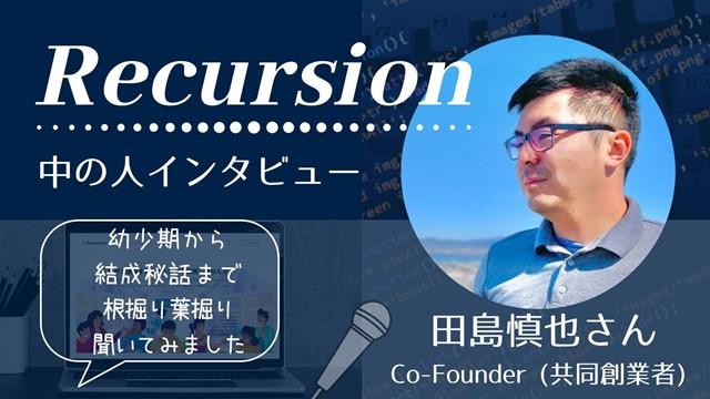 Recursionインタビュー中の人創業者田島慎也さん