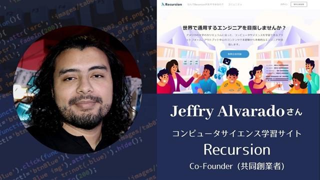 Recursion創業者Jeffryさん