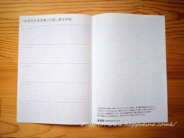 ほぼ日手帳5年日記についてた試し書き用の用紙の写真です