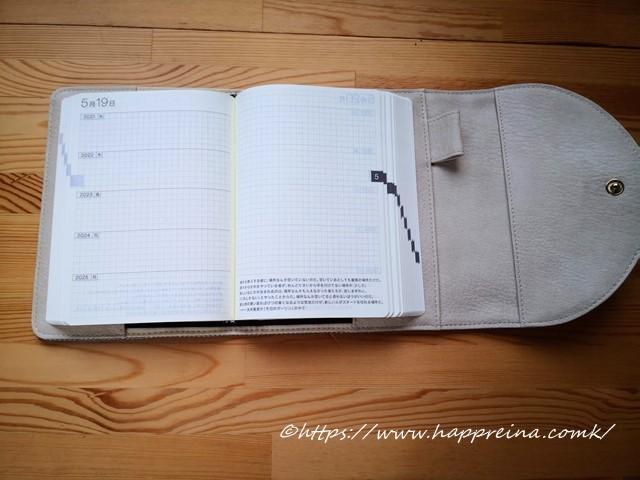 専用カバーSearch & Collectにほぼ日手帳5年日記をはめてみた写真です