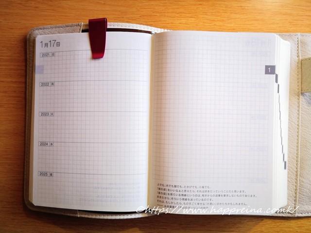 ほぼ日手帳5年日記のページの写真です。