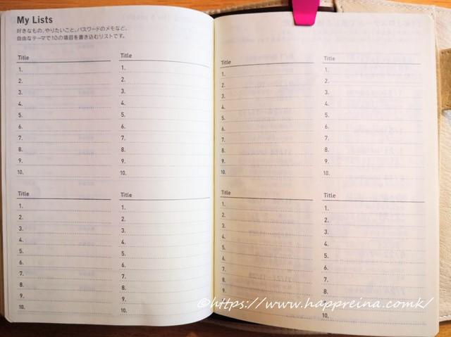 ほぼ日手帳5年日記の叶えたりリストのページです