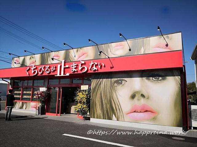 薩摩川内市にオープンした食パン専門店の写真です