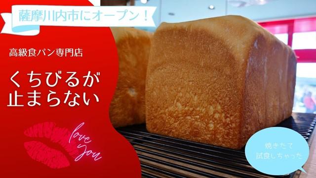 くちびるが止まらない高級食パン専門店