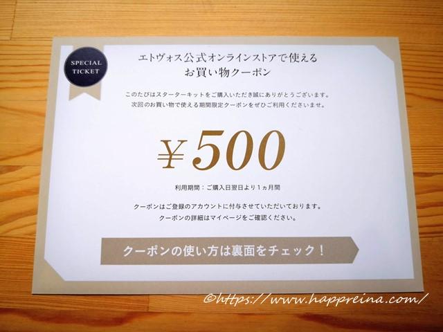 エトヴォス500円オフ