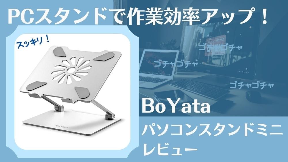 BoYataパソコンスタンドレビュー