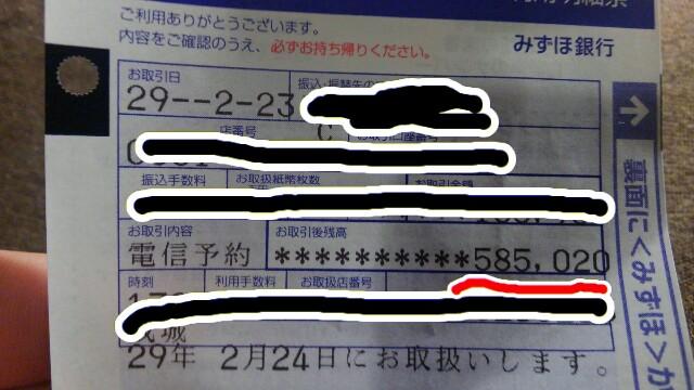 f:id:happytabinchu:20170223200800j:plain