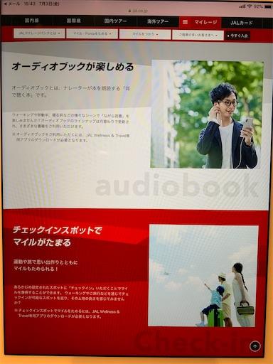 f:id:happyunagi-yuko:20200703154942j:image