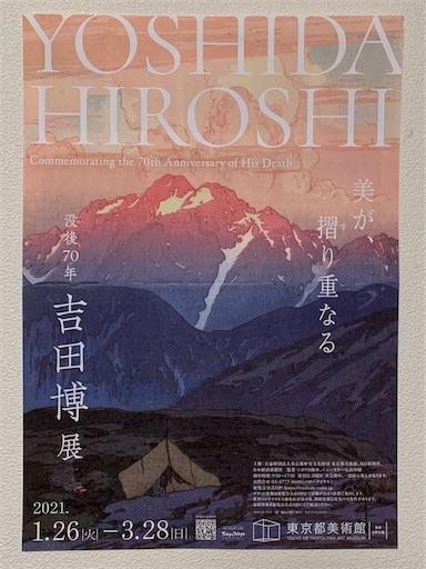 f:id:happyunagi-yuko:20210127203538j:image