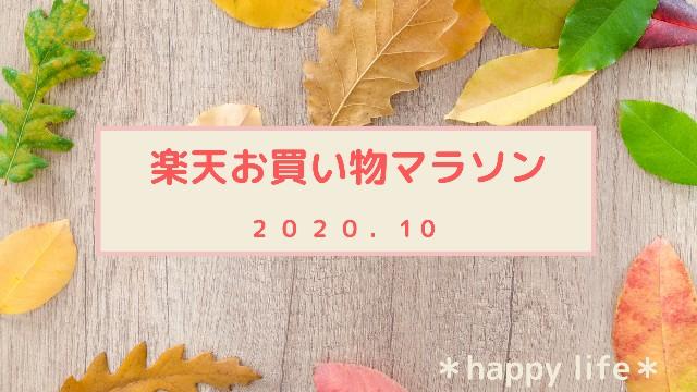 f:id:happyupon:20201004224107j:image